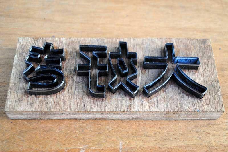 Tulisan huruf Jepang untuk motif sandal