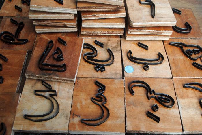 Alat potong berbentuk huruf arab untuk sarana belajar anak